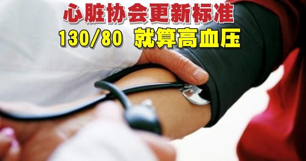 130/80!美国更新标准 一觉醒来华人都变高血压了?
