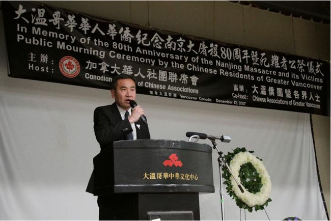 李耀华省议员参加BC省南京大屠杀80周年纪念活动