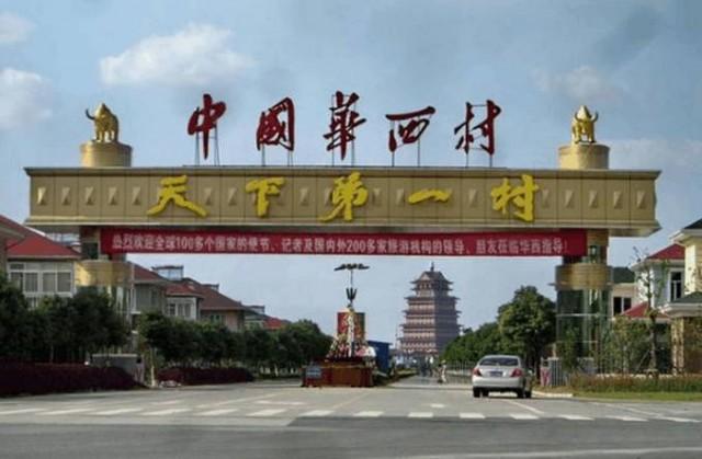 中国最富村到负债389亿!华西村到底经历了什么
