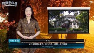 大跌眼镜!华人争优发国际豪宅竟扯出一系列违法黑料