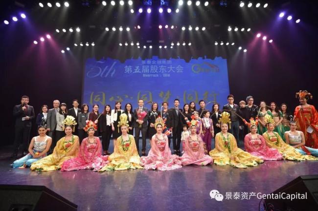 明智投资人士齐聚一堂 共庆景泰MIC第五届股东年会