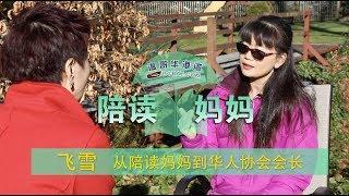 【陪读妈妈】第11期:从陪读妈妈到华人协会会长