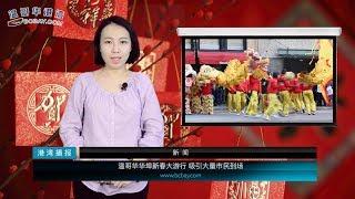 优发国际唐人街新春大游行 82岁老妇退保遭BMO要挟