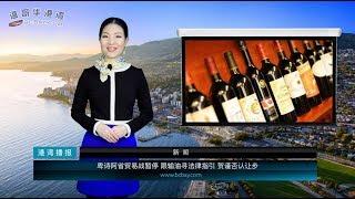 卑诗阿省贸易战暂缓 卑诗否认让步:寻求法律指引