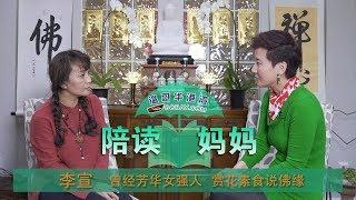 【陪读妈妈】第12期:曾经芳华女强人 赏花素食说佛缘