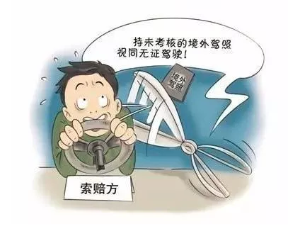 福利来啦!优发国际华人回国或将可直接开车