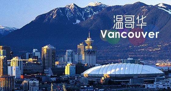 城市生活质量排名 尊宝娱乐全球第五,北美第一!