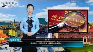 官方:出国定居或入籍需注销中国户口 真相是?