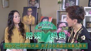 【陪读妈妈】第19期:天才少女画家谈尊宝娱乐教育