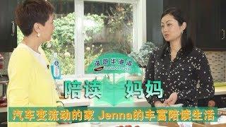 【陪读妈妈】第20期:汽车变流动的家 Jenna的丰富陪读生活