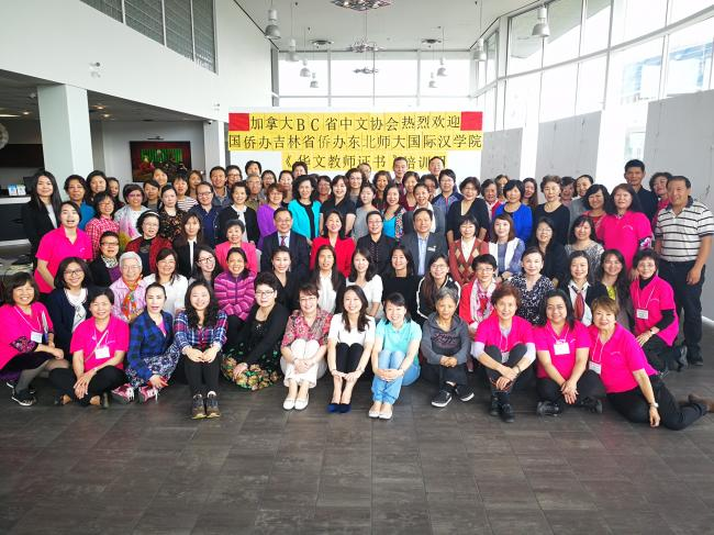 BC省中文协会 2018年春季研讨会圆满结束