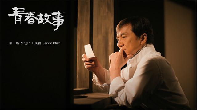 成龙新歌上线 林凤娇获邀参与创作感动哭