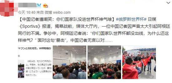 中国记者采访世界杯遭讽刺:国家队都没来 神气啥