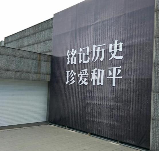 """加拿大要在这修建""""南京大屠杀遇难者纪念碑"""""""