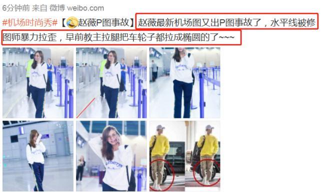 赵薇机场照被指出事故,水平线被暴力拉歪
