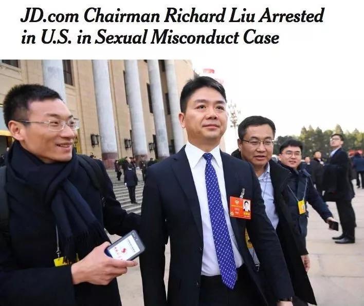 最新爆料:美国警方逮捕刘强东视频流出