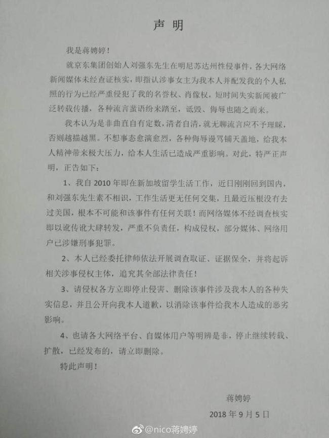 蒋娉婷声明否认为涉事女主:和刘强东素不相识