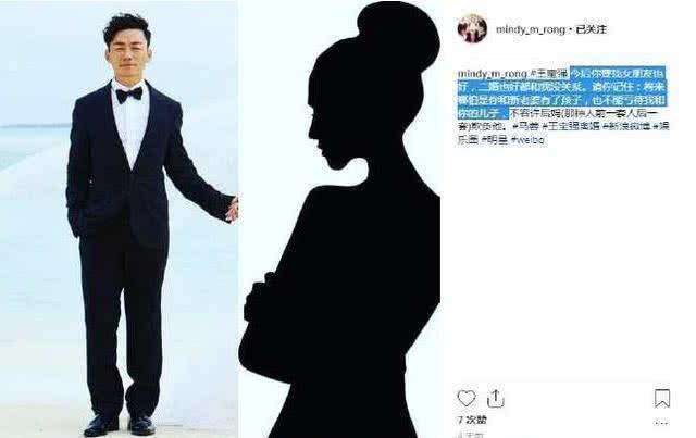 王寶強疑宣布訂婚 馬蓉發文慚愧 網友︰活該