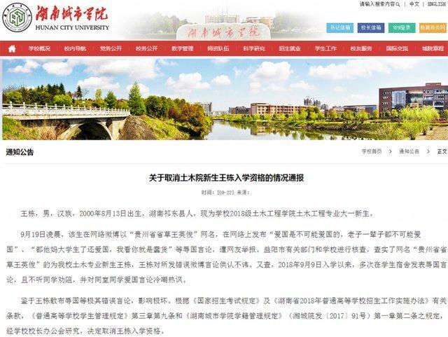 高校新生发布辱国言论 大学取消其入学资格