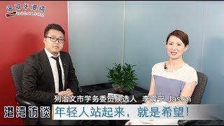 年轻人站起来 --  80后李震宁参选列市学委(视频)