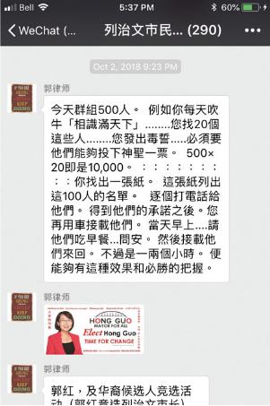 3市联手查微信群疑贿选 不确定能否投票日前结案
