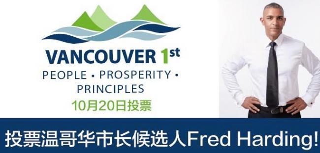 Fred Harding致温哥华市民的公开信