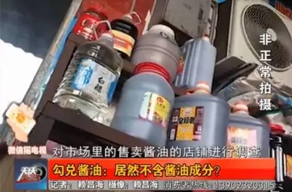 多家知名酱油造假 中国人还能吃什么?