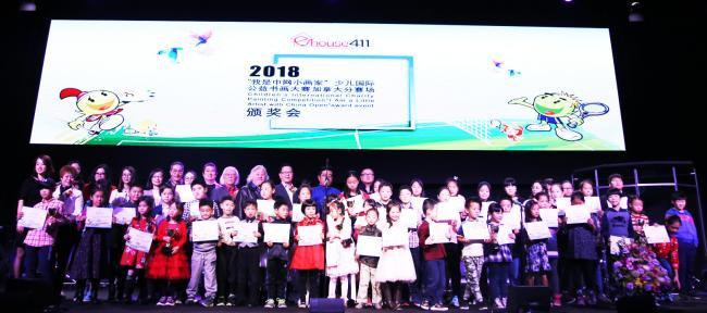 """2018""""我是中网小画家"""" 少儿国际公益书画大赛圆满举行"""