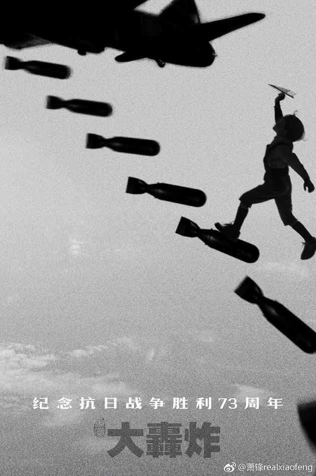 电影《大轰炸》宣布取消上映 曾遭崔永元抵制