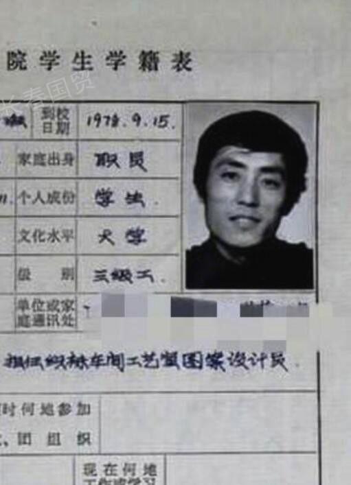 张艺谋大学时学籍表曝光 28岁青涩的他长这样