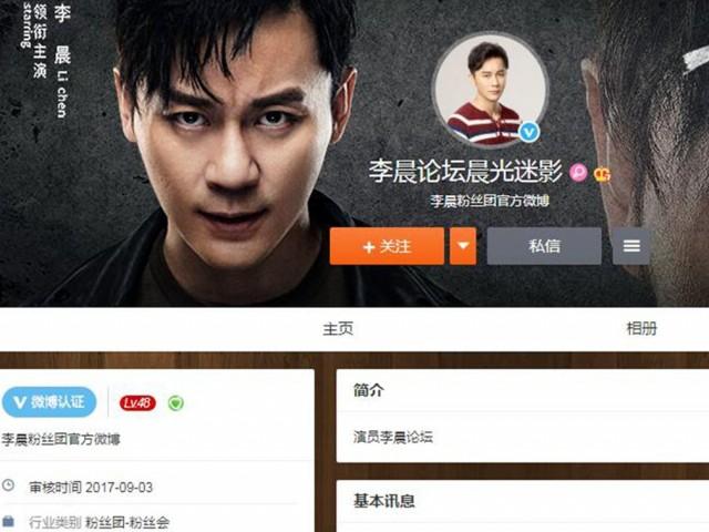 李晨官方粉丝发文怒骂范冰冰: 贪婪又自私