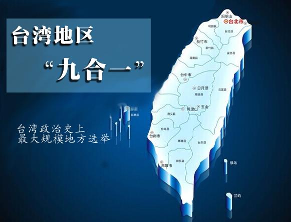 """一位加拿大华人对台湾""""九合一选举""""的看法"""