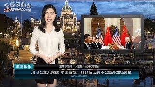 川习会重大突破:1月1日后美不会额外加征关税