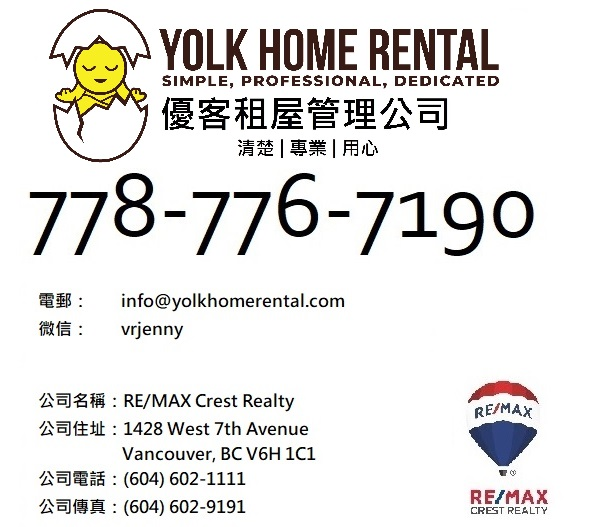 Yolk Home Rental - BC Bay Chinese Ad - bottom.jpg
