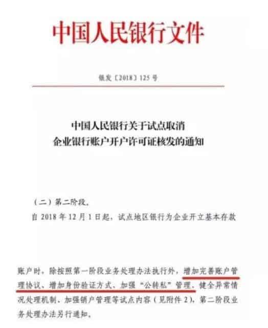 连4万加币都汇不出来了!?12月1日起,中国央行盯上了这些操作! | 18ca.com 加国地产资讯 -第3张