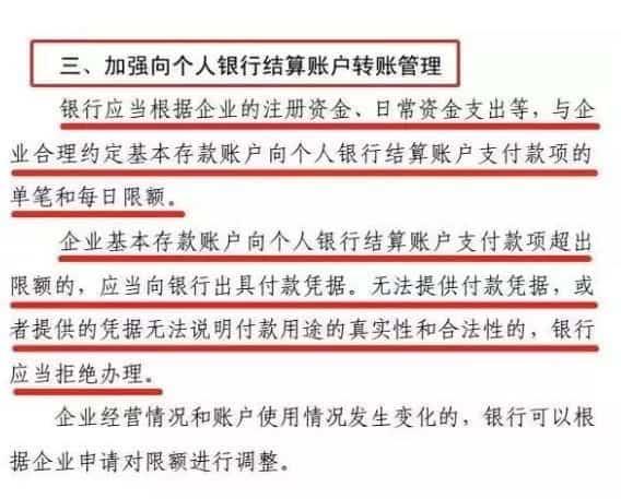 连4万加币都汇不出来了!?12月1日起,中国央行盯上了这些操作! | 18ca.com 加国地产资讯 -第4张