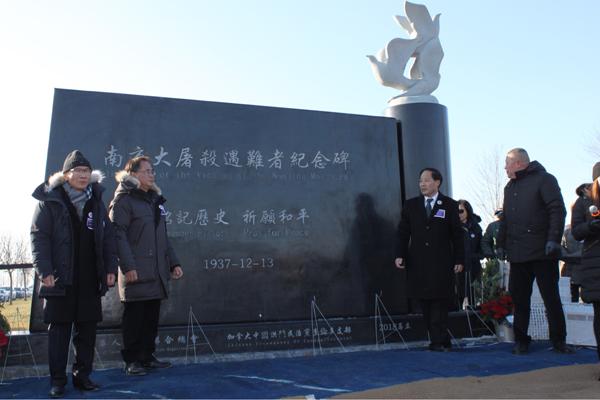 加拿大多伦多树立南京大屠杀遇难者纪念碑
