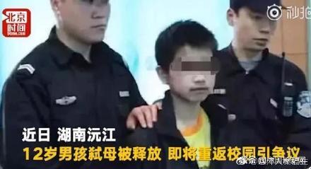 中国魔童笑着弑母,竟顺利获释回学校