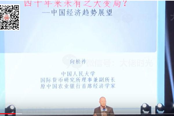 人大教授演讲引恐慌 中国GDP增长或为负