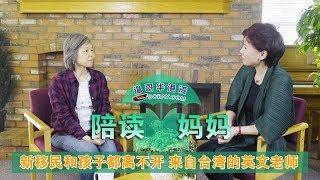 【陪读妈妈】第27期:来自台湾的英文老师