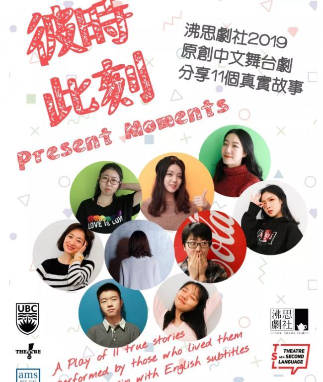 UBC留学生原创中文舞台剧《彼时此刻》开票