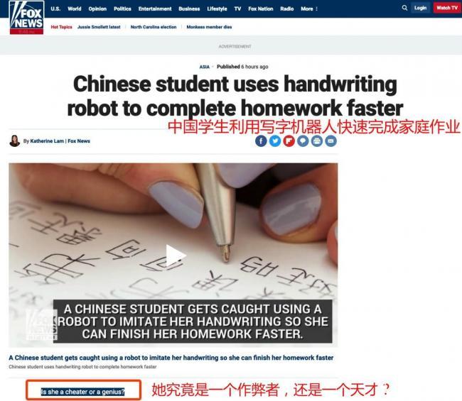 作弊天才?美媒關注中國學生找機器人代寫作業