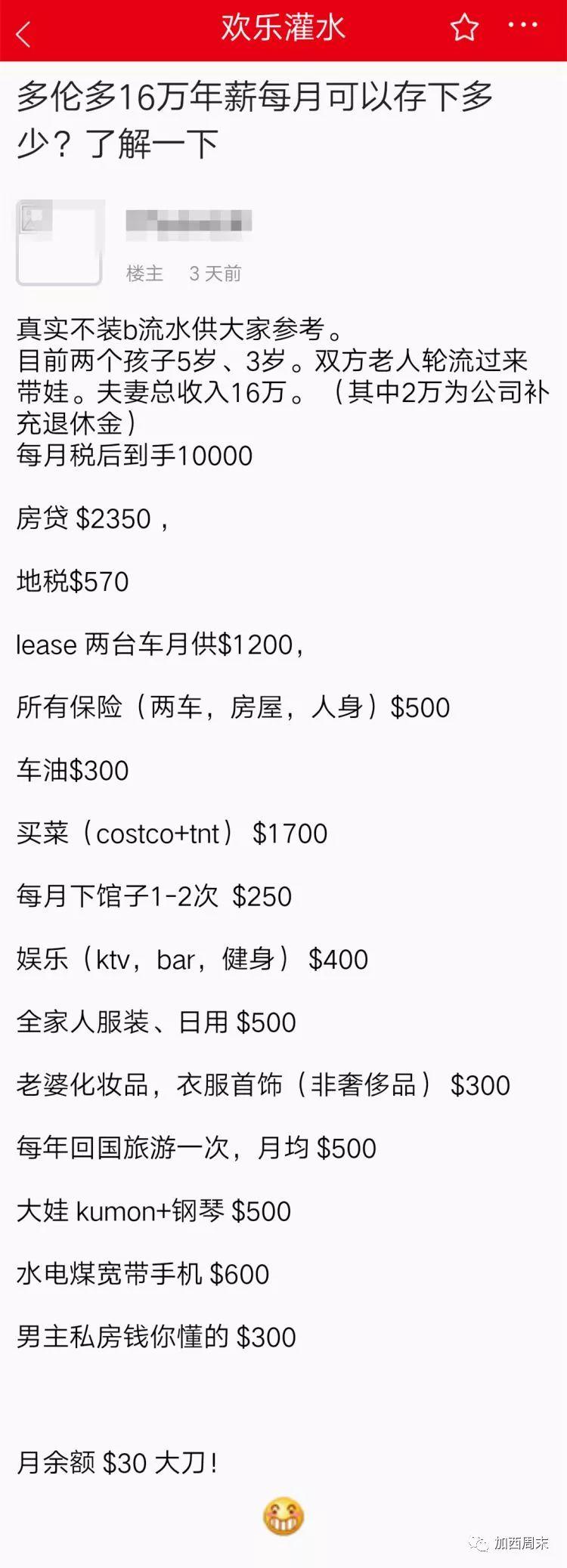 扎心! 要在温哥华活下去 每月至少花这么多! 年入10万的华人看了只能苦笑...
