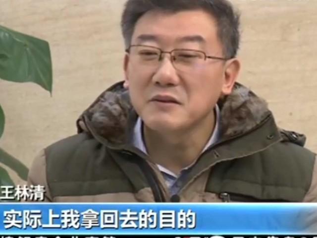 政协委员评论最高法前法官王林清电视认罪