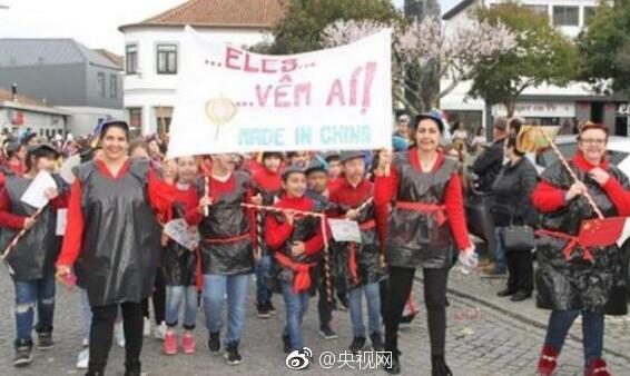 葡萄牙狂欢节现辱华标语 就因为中国人聪明?