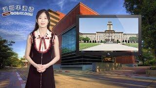 洛杉矶总领馆罗列这些案例 对中国留学生发出提醒