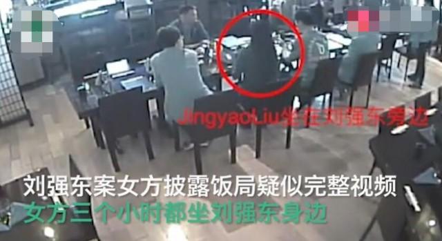 完整视频:刘强东给女生披外套 3小时挨着坐