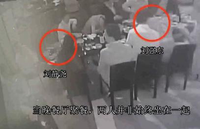 刘强东性侵案视频疯传 美国的警方这样回应