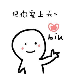 Image result for 宠上天 表情包
