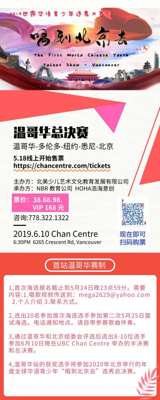 1唱到北京海报海选_2019.05.15.jpg